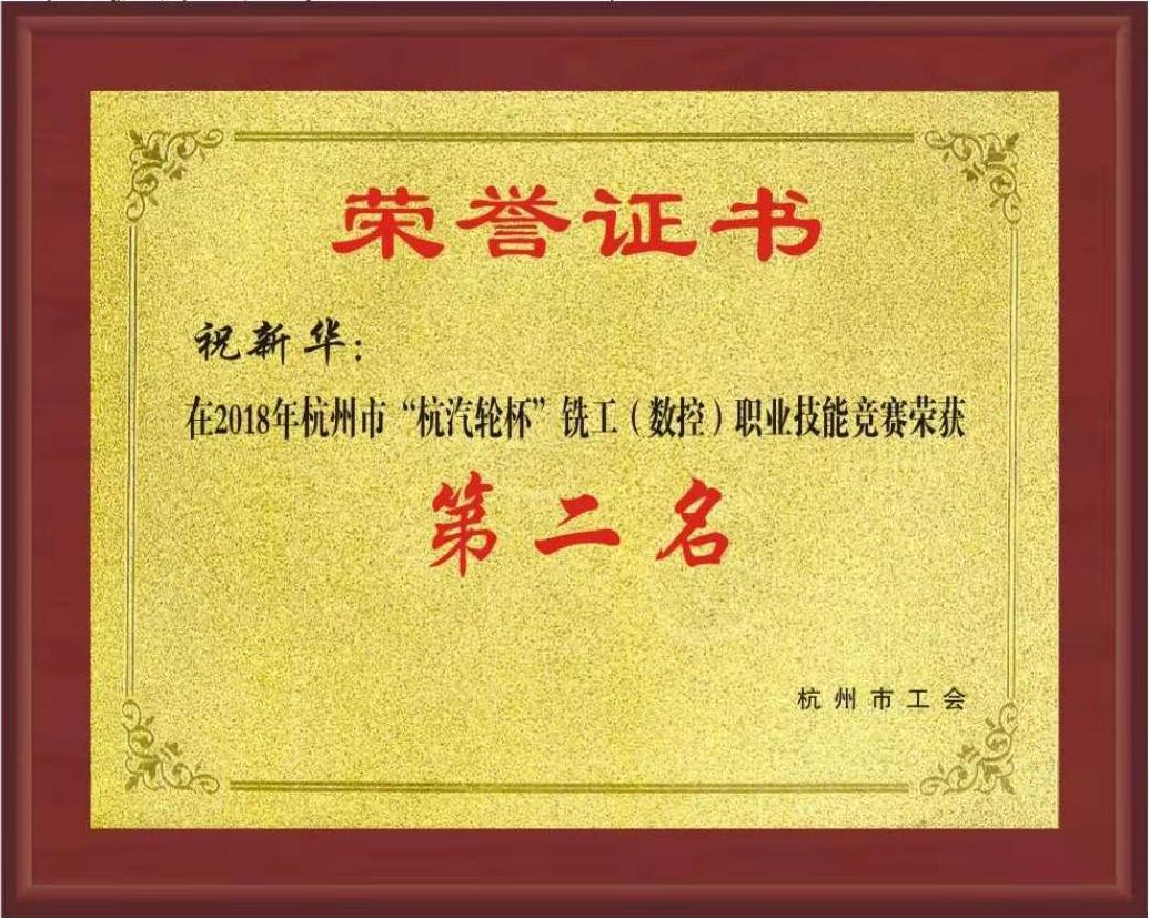 """2018年杭州市""""杭汽轮杯""""铣工(数控)职业技能竞赛第二名<br /> <div> <br /> </div>"""