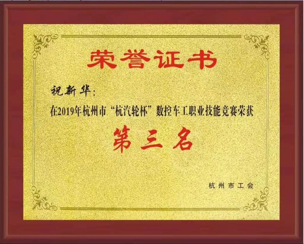 """2019年杭州市""""杭汽轮杯""""数控车工职业技能竞赛第三名<br /> <div> <br /> </div>"""