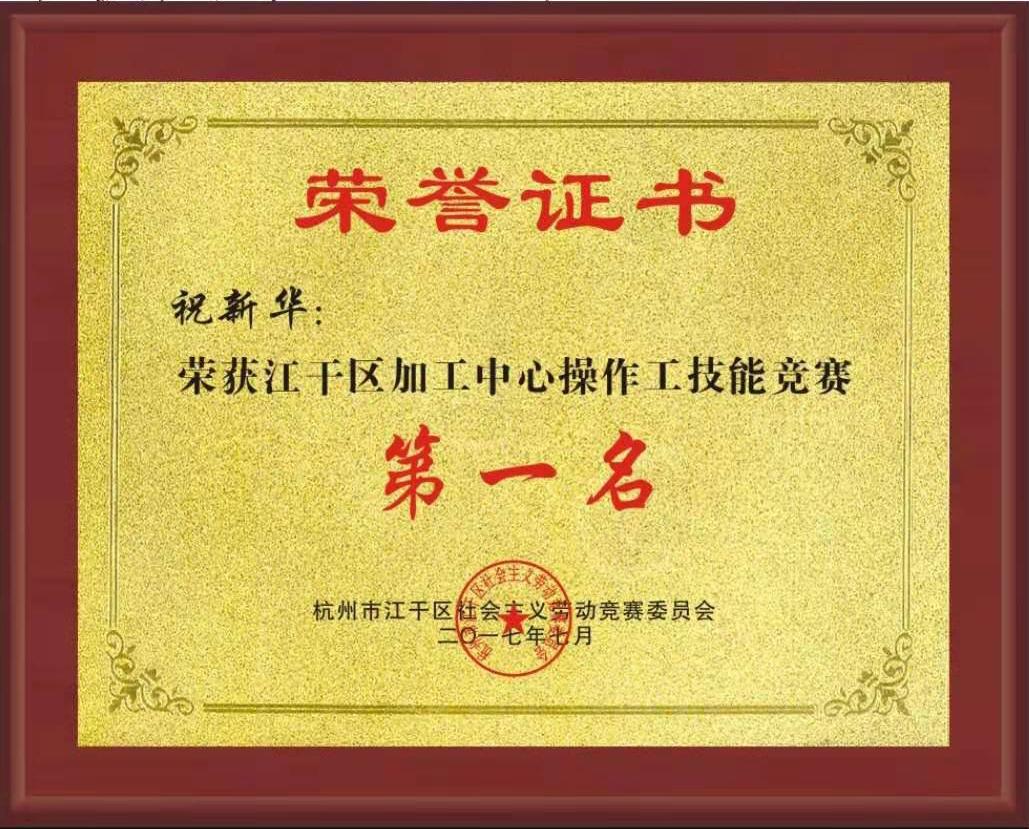 江干区加工中心操作工技能竞赛第一名
