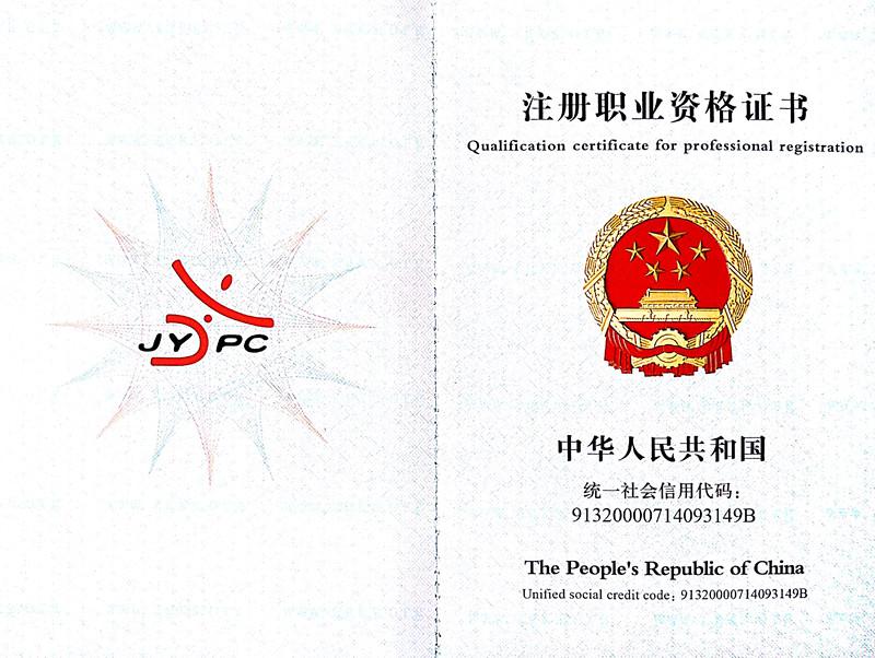 注册执业资格证书认证
